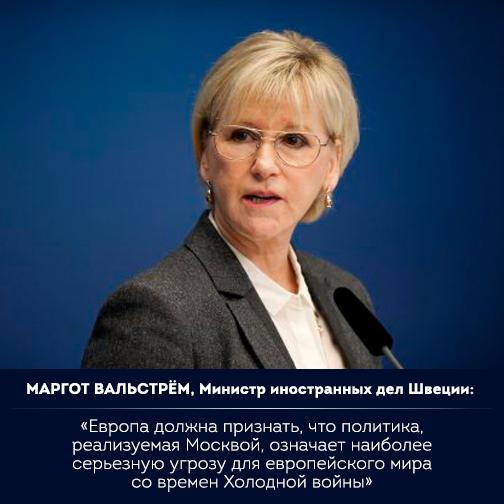 Маргот Вальстрём