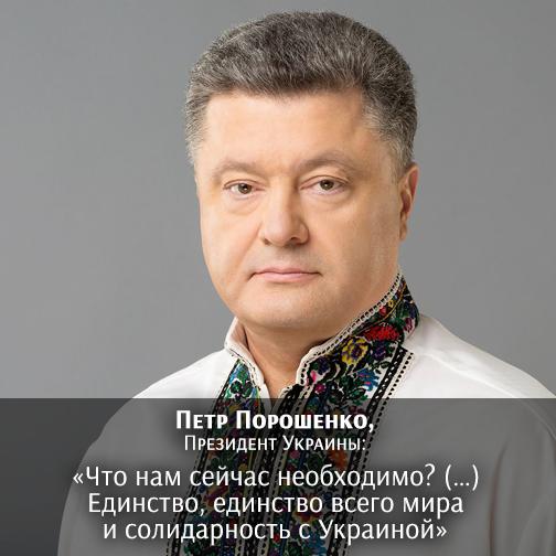 Петр Порошенко Poroshenko