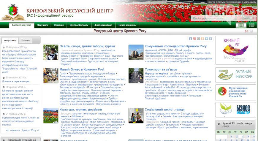 В Кривом Роге: встречали спецбатальон «Кривбасс», залатали центральную дорогу и выделили на сайты 255,5 тысяч из бюджета (фото) - фото 3