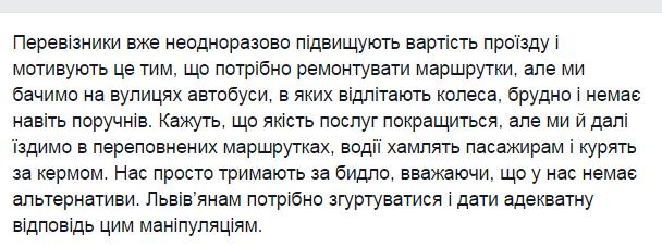 Львів'яни оголосять одноденний страйк маршруткам (фото) - фото 1