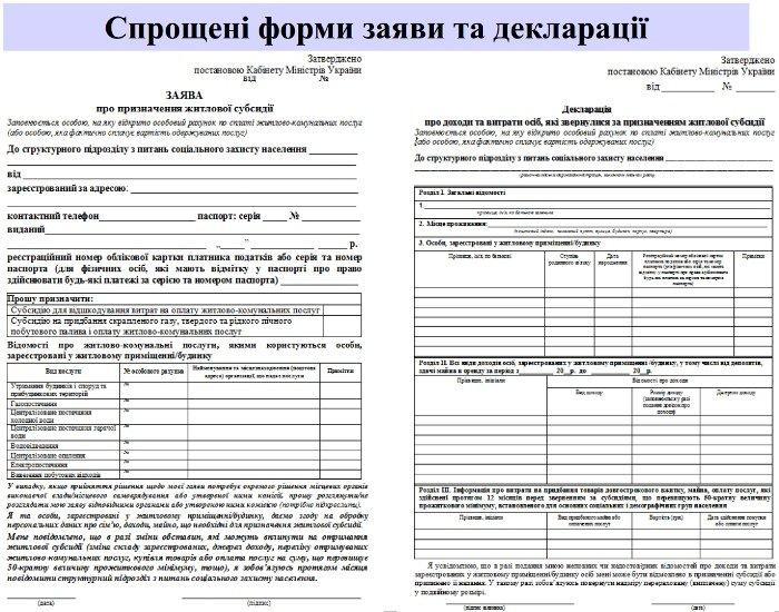 Нові бланки субсидій львів'яни почнуть отримувати вже з понеділка (ФОТО), фото-1