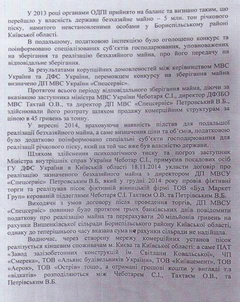 Сергій Каплін опублікував докази злочинів заступника міністра МВС Чеботаря (фото) - фото 1