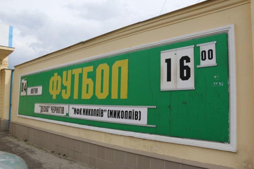 Черниговские футболисты разгромили соперников из Николаева, фото-2