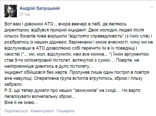 Біля львівського пабу учасники АТО влаштували стрілянину, - Варта-1 (фото) - фото 1