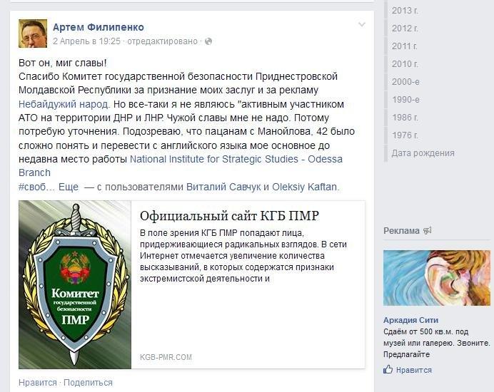 Одесский политолог попал в «черный список» Приднестровского КГБ (фото) - фото 1