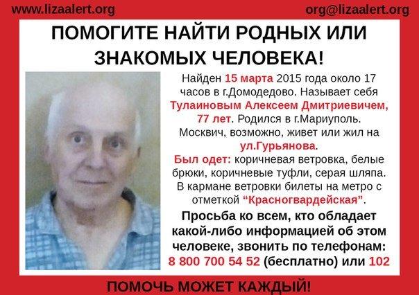 LisaAlert проверяет информацию о найденном в Домодедово 77-летнем Тулаинове А.Д. (фото) - фото 1