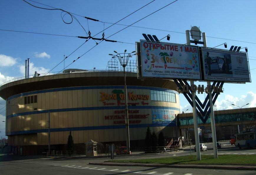В Донецке откроется ТРЦ «Золотое кольцо» (фото) - фото 1