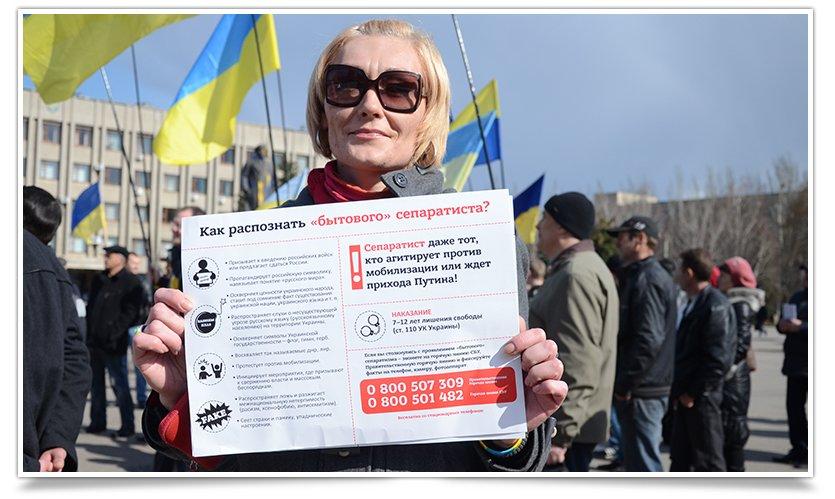 Бытовой сепаратизм в Славянске, информационные листовки (фото) - фото 1