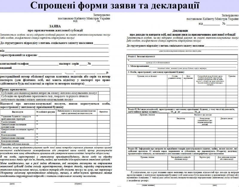 До четверга усі львів'яни отримають в руки нові бланки для оформлення субсидій на «комуналку» (ФОТО) (фото) - фото 1