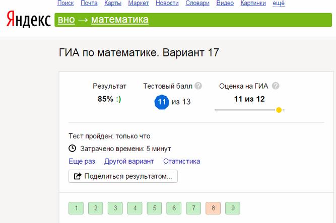 Подготовиться к контрольным запорожские школьники могут в Интернете (фото) - фото 1