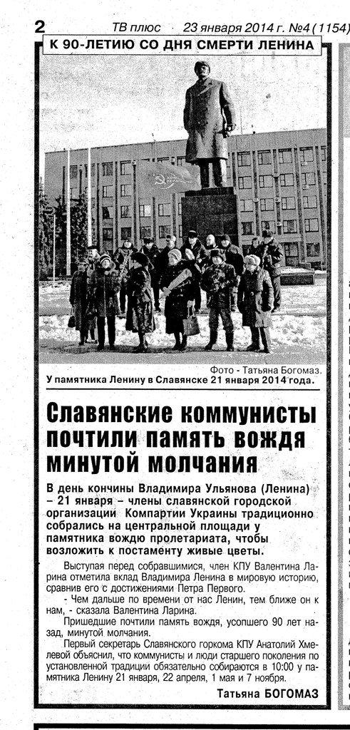 Комунисты 21 января