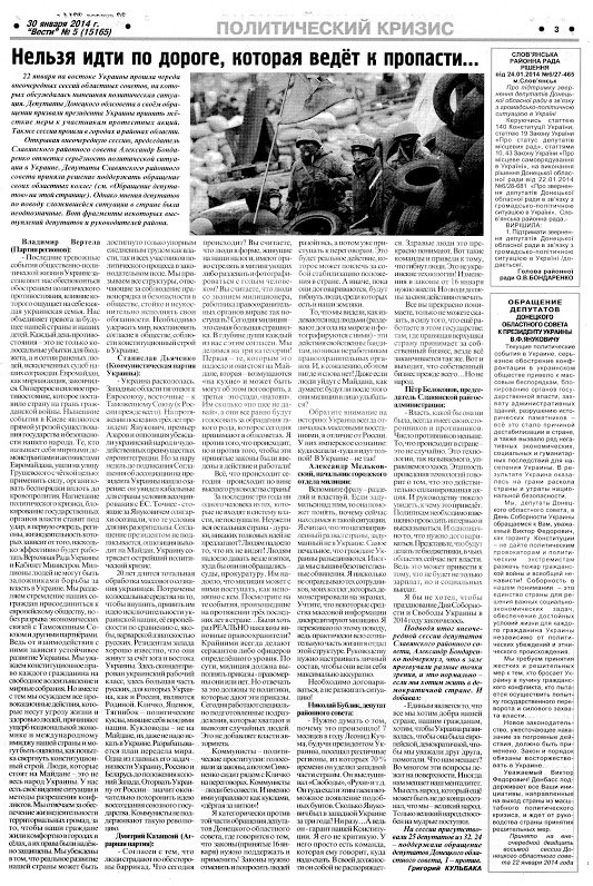 30 января вести кризис