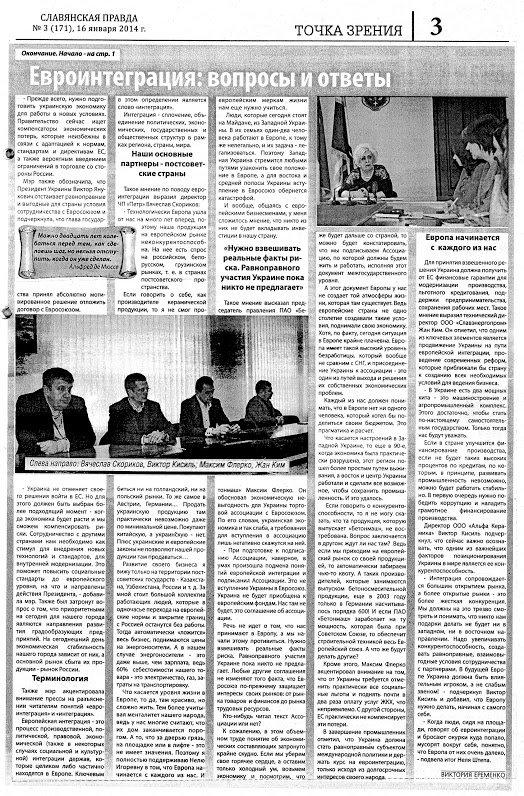 10 шш правда штепа 10 января
