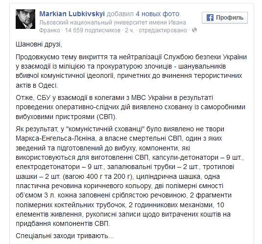 В Одессе обнаружили тайник террористов с самодельными бомбами (фото) - фото 2