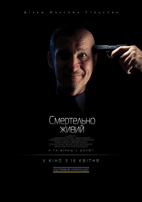 Poster_Kiev_TheDeadlyAlive1