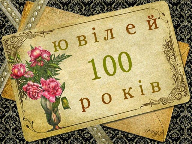 На Рівненщині довгожитель відсвяткував своє 100-ття (фото) - фото 1