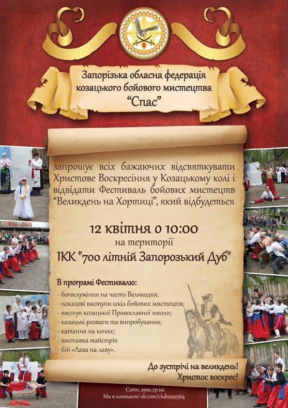 Запорожцев приглашают отпраздновать Пасху у 700-летнего дуба (фото) - фото 1