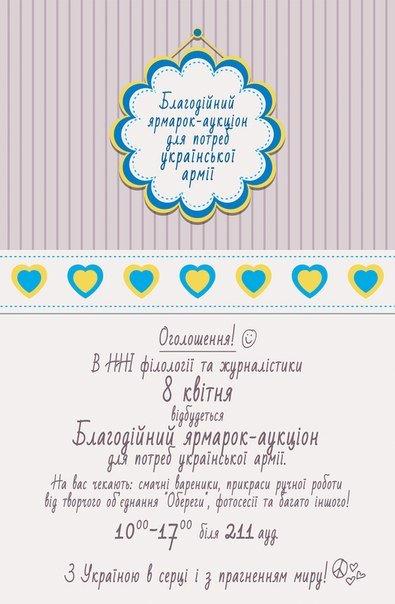 Житомирські студенти запрошують на цікавий ярмарок-аукціон для потреб української армії (фото) - фото 1
