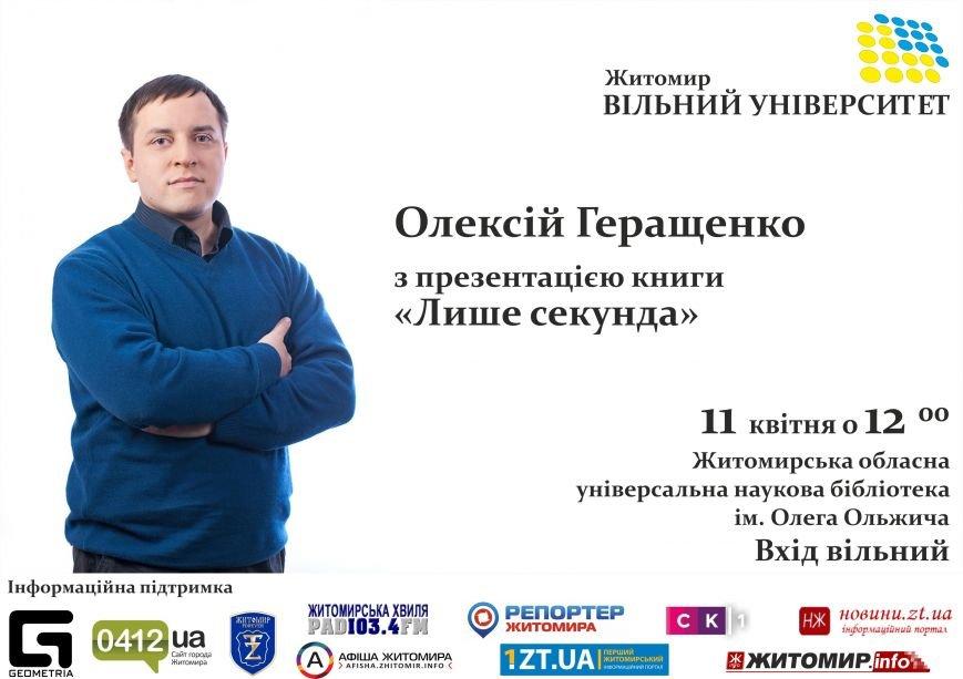 VUZh_baner_geraschenko_kniga (1)