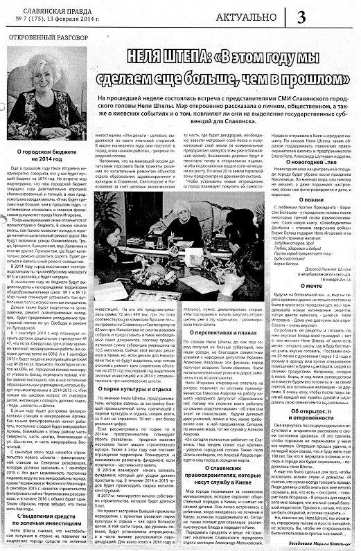правда 13 февраля неля