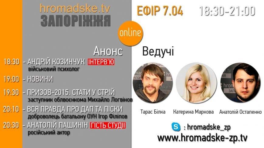 Сегодня в эфире «Громадського ТВ»: Призыв-2015, психологическое состояние бойцов и другое (ОНЛАЙН) (фото) - фото 1