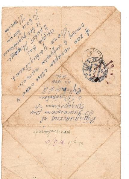 Фронтовые письма, фото-3