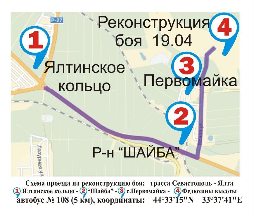Карта Федюхины высоты