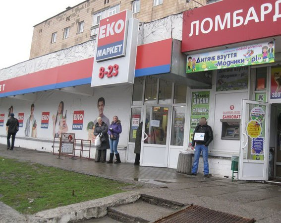 У Полтаві затримали псевдоволонтера (ФОТО) (фото) - фото 1