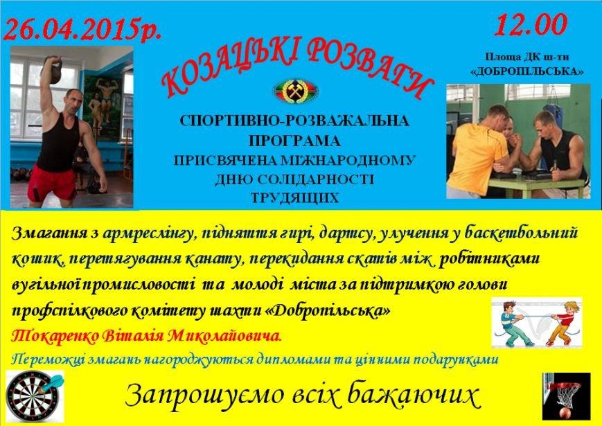 24 апреля, перед зданием ДК шахты «Добропольская» пройдет спортивно-развлекательная программа «Козацькі розваги». (фото) - фото 1