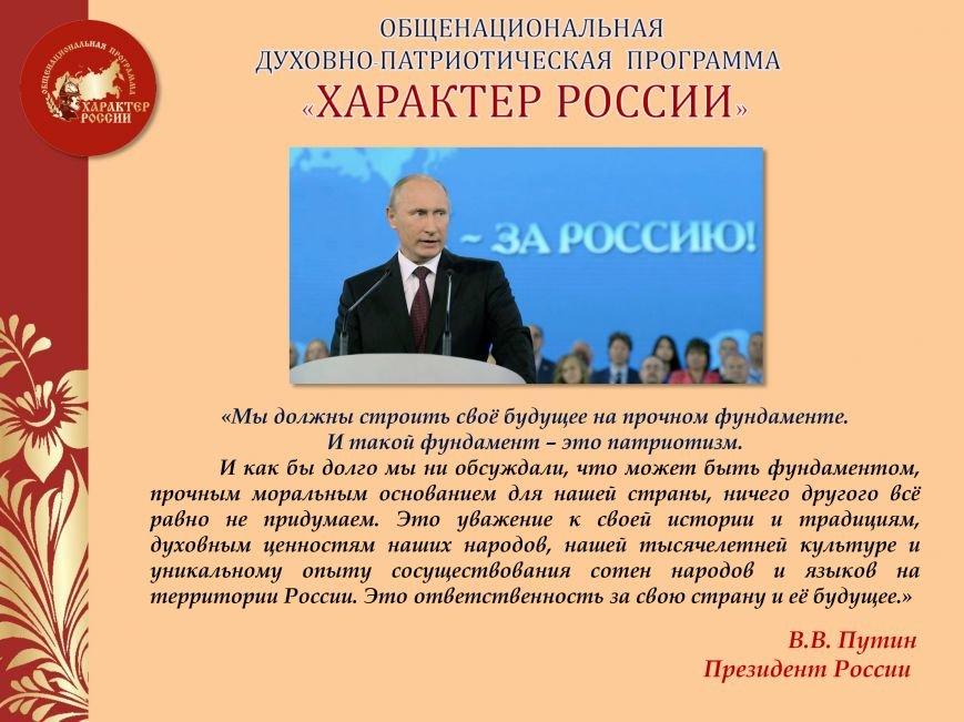 Презентация-Характер-России-2015г.pdf-2