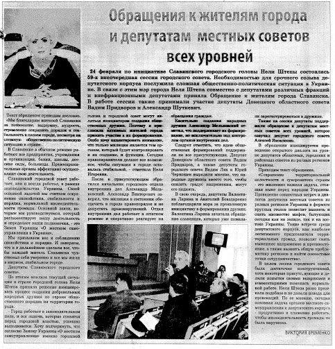 правда 24 февраля сессия