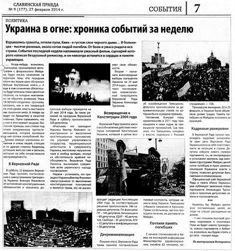 правда 27 февраля майдан