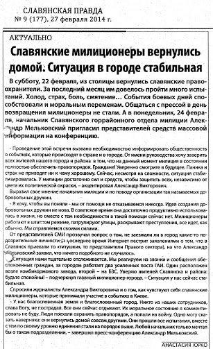 правда 22 февраля мент
