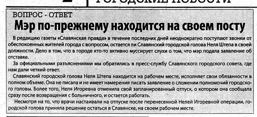 правда 27 февраля штепа