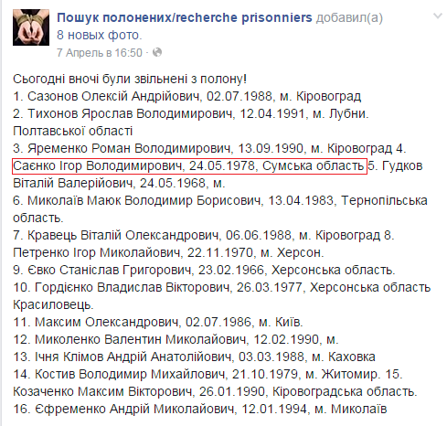Сумчанина освободили из плена террористов (СПИСОК) (фото) - фото 1