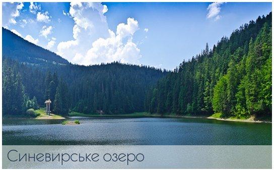 Спортивно-оздоровительный лагерь «Атлас-Синевир», озеро Синевир (фото) - фото 2