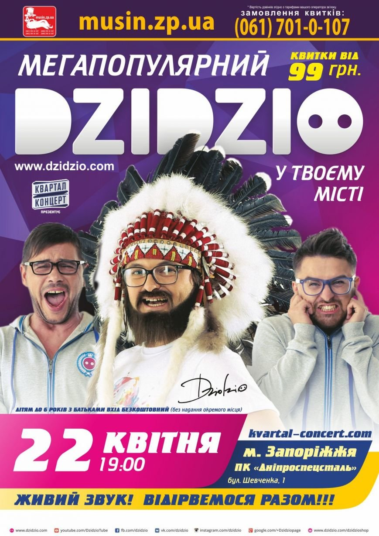 В Запорожье выступит звезда Интернета - «Dzidzio» (фото) - фото 1