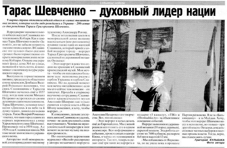 вести 9 марта Шевченко