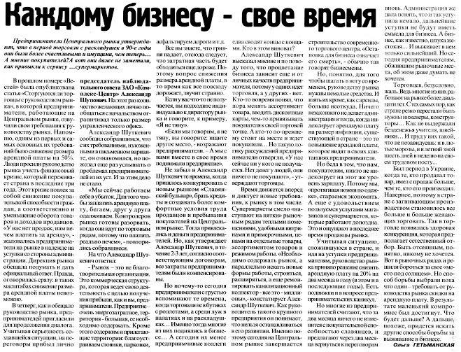 вести 13 марта шуткевич
