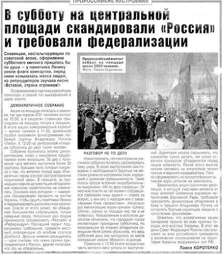 тв 1 марта митинг