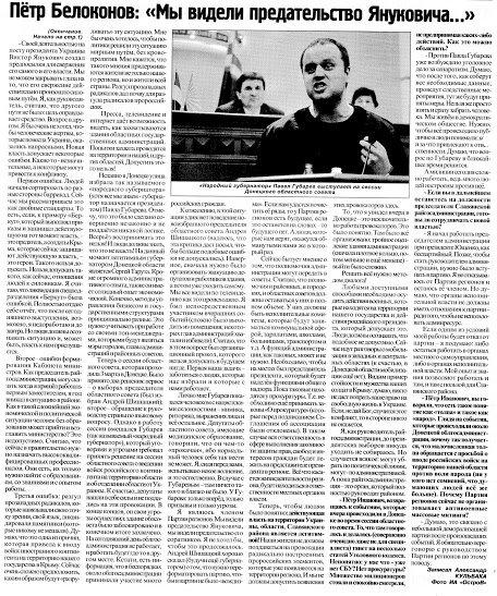 вести 6 марта белокон2