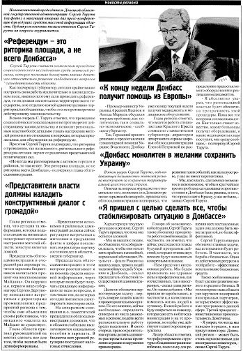вести 13 марта тарута