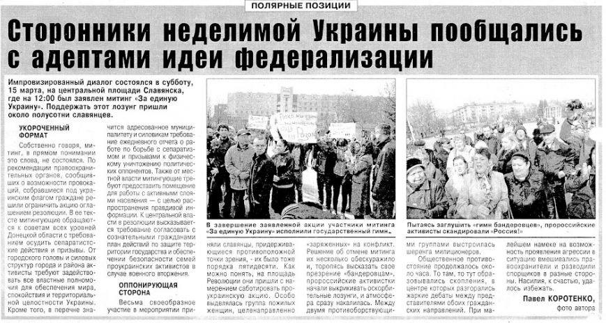 тв 15 марта митинг