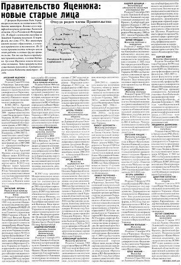 вести 6 марта правит