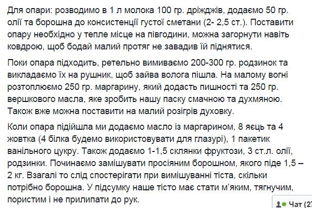 Рецепт святкової паски від Марини Порошенко (ФОТО) (фото) - фото 1
