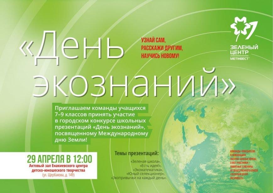 В Енакиево состоится День экознаний, фото-1