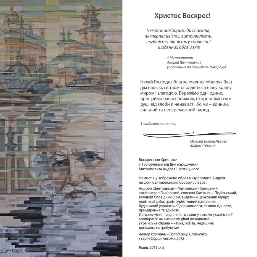 Великодня листівка від мера Львова (фото) - фото 1