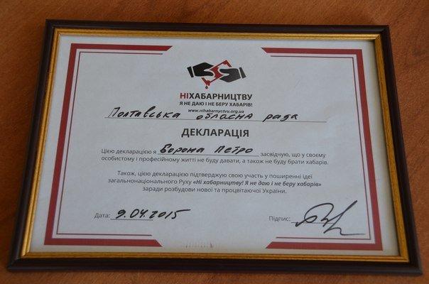 «Верхушка» Полтавского облсовета обязуется не брать взяток (фото) - фото 1