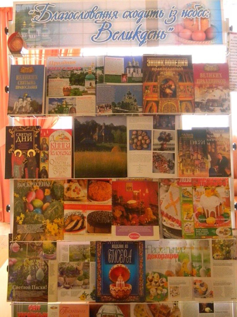В Херсоне открылась книжная выставка «Благословення сходить із небес: Великдень» (фото) (фото) - фото 6
