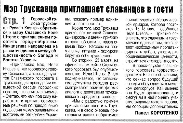 тв 24 марта труска